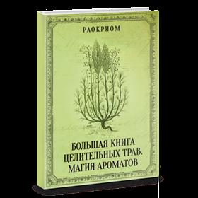 Раокриом // Большая книга целительных трав - фото 10938