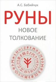 Бабийчук А.С.  Руны. Новое толкование - фото 10945