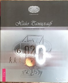 Банцхав Х.  Символика и значение чисел - фото 10948