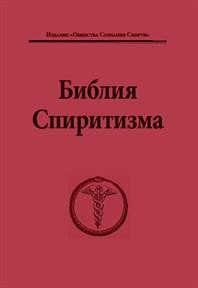 Кардек А.   Библия Спиритизма - фото 10952