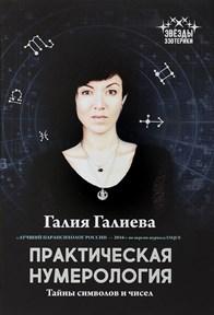 Галиева Г. Практическая нумерология: тайны символов и чисел - фото 10964