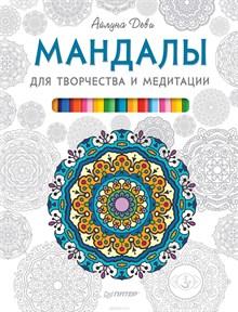 Деви А.  Мандалы для творчества и медитации - фото 10969