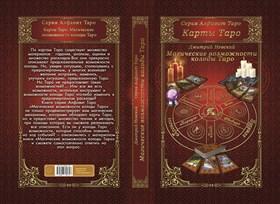Невский Д. Таро Алфавит. Магические возможности карт Таро - фото 10990