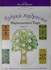 Зайченко В. Азбука мудрости Марсельского Таро  Кн.2 - фото 11007