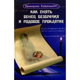 Зимина Н.: Как снять венец безбрачия и родовое проклятие - фото 11014