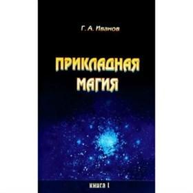 Иванов Г.: Прикладная магия. Книга 1 - фото 11018