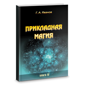 Иванов Г.: Прикладная магия. Книга 4 - фото 11038