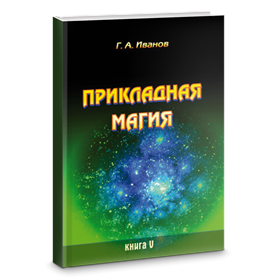 Иванов Г.: Прикладная магия. Книга 5 - фото 11039