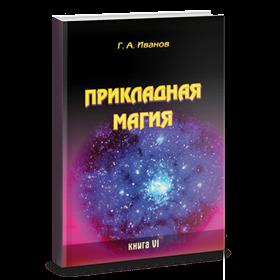Иванов Г.: Прикладная магия. Книга 6 - фото 11040