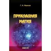 Иванов Г.: Прикладная магия. Книга 7 - фото 11042