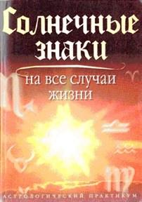 Иванов Э.: Солнечные знаки на все случаи жизни - фото 11043