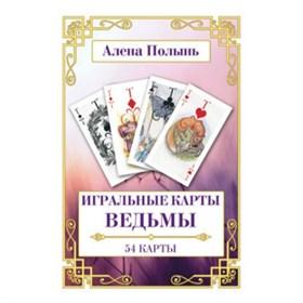 Игральные карты Ведьмы (54 карт+инструкция) // Ведьма Алена Полынь - фото 11048