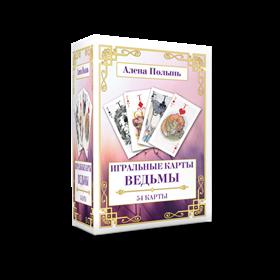 Игральные карты Ведьмы (54 карт+инструкция) // Ведьма Алена Полынь - фото 11049