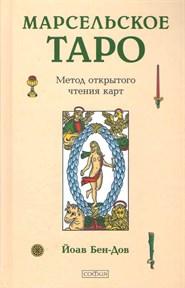 Йоав Бен-Дов: Марсельское Таро. Метод открытого чтения карт - фото 11052