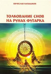 Катышков В.: Толкование снов на рунах футарка - фото 11061