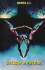 Клюев А.: Звезды и ритуал - фото 11064