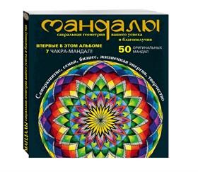 Мандалы - сакральная геометрия вашего успеха и благополучия - фото 11065
