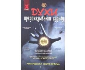 Корнеев А.: Духи предсказывают судьбу - фото 11068