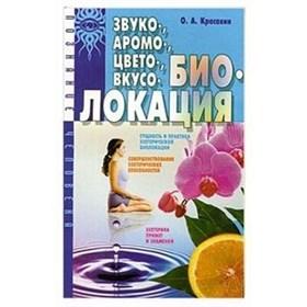 Красавин О.:  Звуко-аромо-цвето-вкусо-биолокация - фото 11075