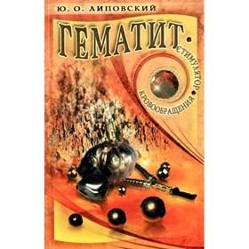 Липовский Ю.: Гематит - стимулятор кровообращения - фото 11093