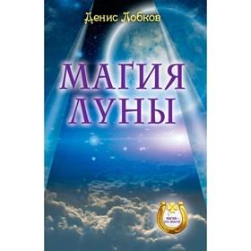 Лобков Д: Магия луны - фото 11111