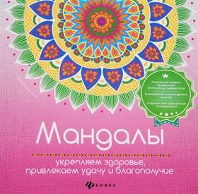 Матин И.: Мандалы. Укрепляем здоровье, привлекаем удачу и благополучие - фото 11121