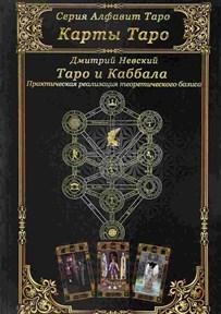 Невский Д.: Карты Таро. Таро и Каббала. Параллели и взаимосвязи. Практическая реализация теоретического базиса - фото 11139
