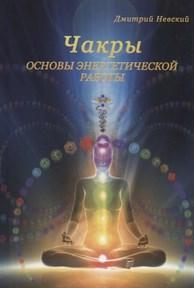 Невский Д.:  Чакры - основы энергетической работы - фото 11143