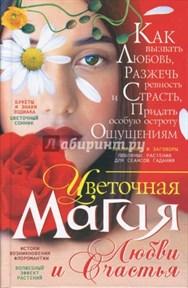 Пономарев В.: Цветочная магия любви и счастья - фото 11164