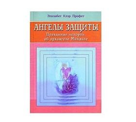 Профет Э.: Ангелы защиты. Правдивые истории об архангеле Михаиле - фото 11166