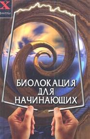 Прохорова Н.: Биолокация для начинающих - фото 11170
