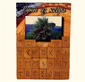 Руны из Кедра мешочек в комплекте(выжженные) - фото 11210