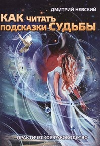 """Д. Невский """"Как читать подсказки Судьбы"""" - фото 11279"""