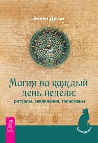 Э.Дуган: Магия на каждый день недели: ритуалы, заклинания, талисманы - фото 11323