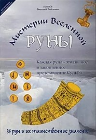 В. Зайченко: Руны - Мистерии Вселенной - фото 11329