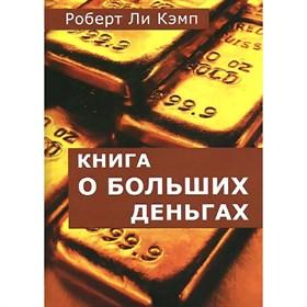 Р.Кэмп: Книга о больших деньгах - фото 11335