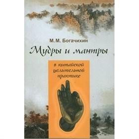 М. Богачихин: Мудры и мантры в китайской целительной практике - фото 11343