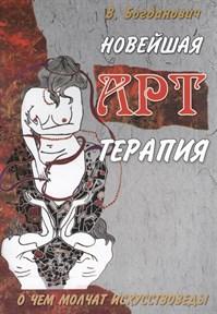 В.Богданович: Новейшая арт-терапия. О чем молчат искусствоведы - фото 11344