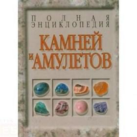 Н. Белов: Полная Энциклопедия камней и амулетов - фото 12349