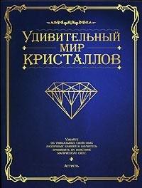Удивительный мир кристаллов - фото 12350