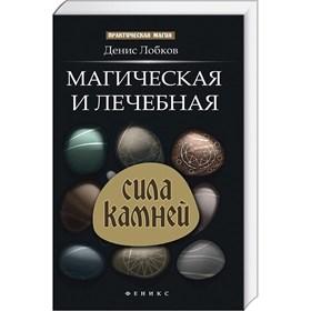 Д.Лобков: Магическая и лечебная сила камней - фото 12354