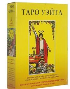 """Подарочный набор Таро Уэйта и книга """"Иллюстрированный ключ к Таро в коробке без магнитной защелки - фото 12371"""