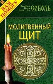 Соболь // Молитвенный щит №6 - фото 12995