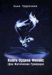 О. Чуруксаев: Книга Ордена Феникс (Два магических Гримуара) - фото 13053