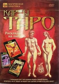 Карты Таро. Расклады на любовь. (DVD) - фото 13243