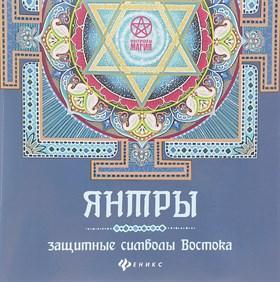 Янтры: защитные символы Востока / Матин - фото 13409