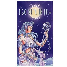 Таро Союз Богинь (Universal Goddess Tarot) - фото 13447