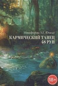 Отила //Кармический танец 48 Рун. Практическое руководство книга - фото 13946