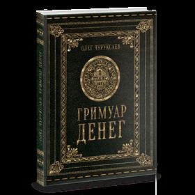 Чуруксаев // Гримуар Денег - фото 14000