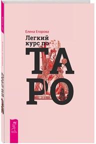 Егорова Е. Легкий курс по таро - фото 14090